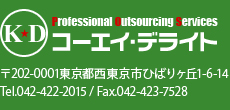 Professional Outsourcing Services コーエイ・デライト 〒202-0001東京都西東京市ひばりヶ丘1-6-14 Tel.042-422-2015 / Fax.042-423-7528